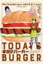 本日のバーガー 5巻 漫画