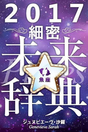 2017年占星術☆細密未来辞典魚座 漫画