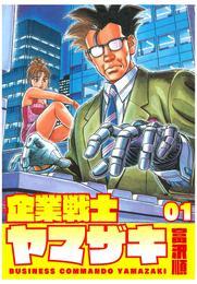 企業戦士YAMAZAKI 1 漫画