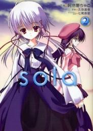 sola (1-2巻 全巻)