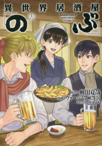 異世界居酒屋のぶ(1-9巻 最新刊) 漫画