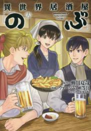 異世界居酒屋 のぶ (1-12巻 最新刊)