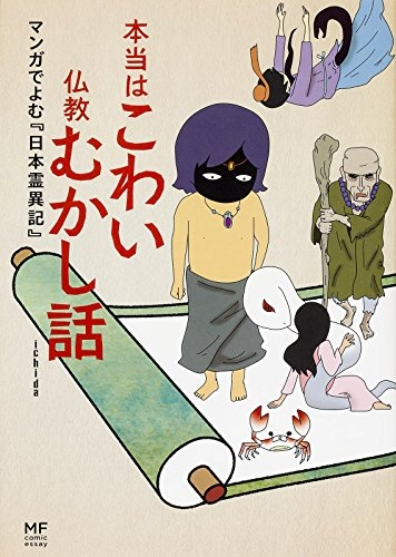 本当はこわい仏教むかし話 マンガでよむ『日本霊異記』 漫画