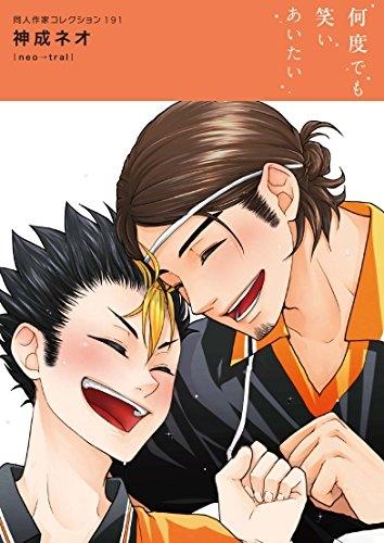 同人作家コレクション 191 神成ネオ 漫画