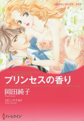 プリンセスの香り 漫画