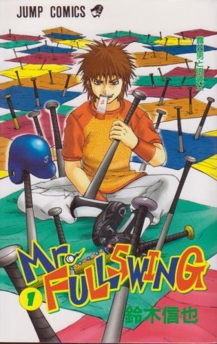 Mr.FULLSWING ミスターフルスイング (1-24巻 全巻) 漫画