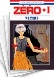 【中古】ZERO (1-11巻) 漫画