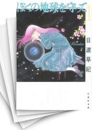 【中古】ぼくの地球を守って [文庫版] (1-12巻) 漫画