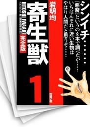 【中古】寄生獣 [完全版] (1-8巻) 漫画