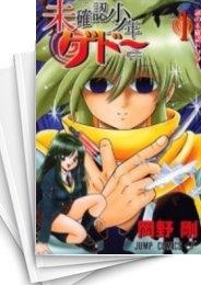 【中古】未確認少年ゲドー (1-5巻) 漫画