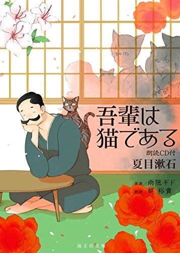 【ライトノベル】吾輩は猫である 朗読CD付 漫画