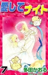 愛してナイト (1-7巻 全巻) 漫画
