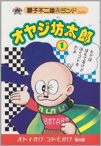 オヤジ坊太郎 漫画
