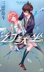 幻獣坐 2 冊セット最新刊まで 漫画
