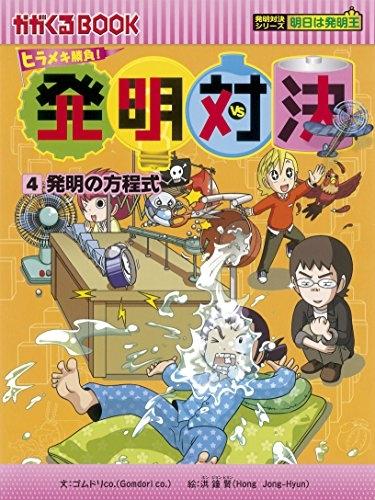 【書籍】発明対決4 発明の方程式 漫画