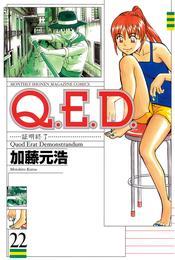 Q.E.D.―証明終了―(22) 漫画
