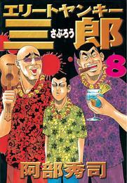 エリートヤンキー三郎(8) 漫画