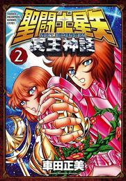 聖闘士星矢 NEXT DIMENSION 冥王神話 2 漫画