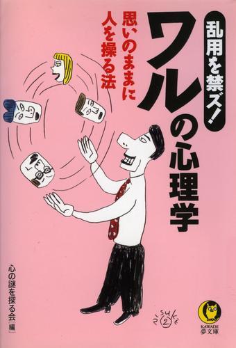 乱用を禁ズ!ワルの心理学 思いのままに人を操る法 漫画