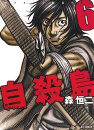 自殺島 6巻 漫画