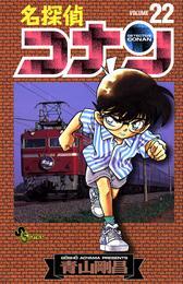 名探偵コナン(22)