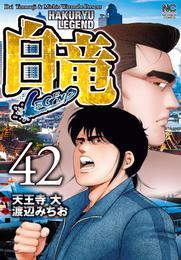 白竜-LEGEND- 42 漫画