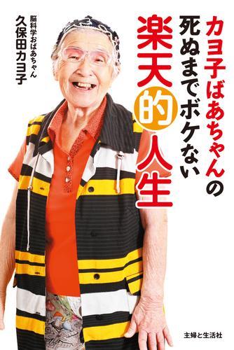 カヨ子ばあちゃんの死ぬまでボケない楽天的人生 漫画