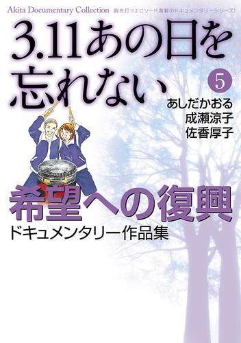 3.11 あの日を忘れない 5 ~希望への復興ドキュメンタリー作品集~ 漫画