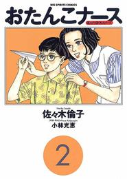 おたんこナース(2) 漫画