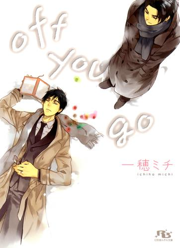 off you go 漫画