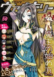 コミックヴァルキリーWeb版Vol.50 漫画