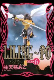 LILING~PO<リリン-ポ>(6) 漫画