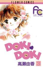 DOKI・DOKI(3) 漫画