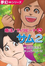 夢幻∞シリーズ 婚活!フィリピーナ14 サム2 漫画