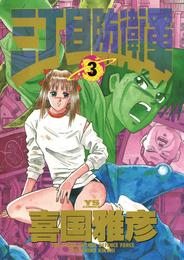 三丁目防衛軍(3) 漫画