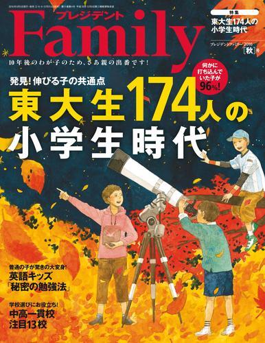 プレジデントFamily (ファミリー)2016年 10月号 漫画