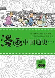 漫画中国通史(ニ) 漫画