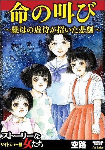 命の叫び~継母の虐待が招いた悲劇~ 漫画