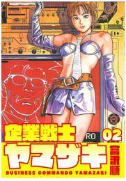 企業戦士YAMAZAKI 2 漫画
