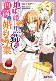 地味姫と黒猫の、円満な婚約破棄(コミック) 2