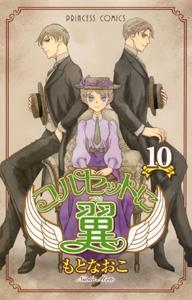 コルセットに翼 (1-10巻 全巻) 漫画