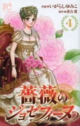 薔薇のジョゼフィーヌ 漫画