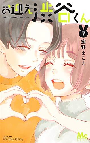 お迎え渋谷くん(1-6巻 最新刊) 漫画