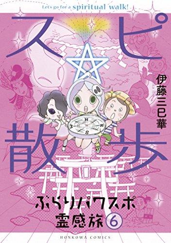 スピ☆散歩 ぶらりパワスポ霊感旅 (1-6巻 最新刊) 漫画