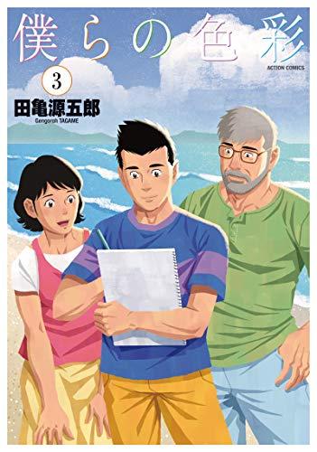 僕らの色彩 (1巻 最新刊)