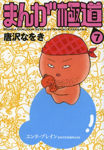 まんが極道 (1-7巻 全巻) 漫画