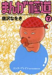 まんが極道 (1-7巻 全巻)