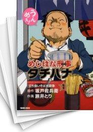 【中古】めしばな刑事タチバナ (1-27巻) 漫画