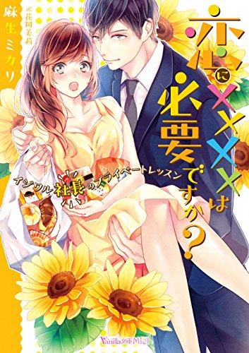 【ライトノベル】恋にXXXXは必要ですか?〜イジワル社長のプライベートレッスン〜 漫画