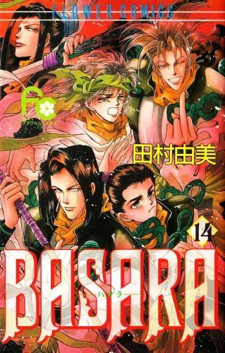 BASARA  (1-27巻 全巻) 漫画